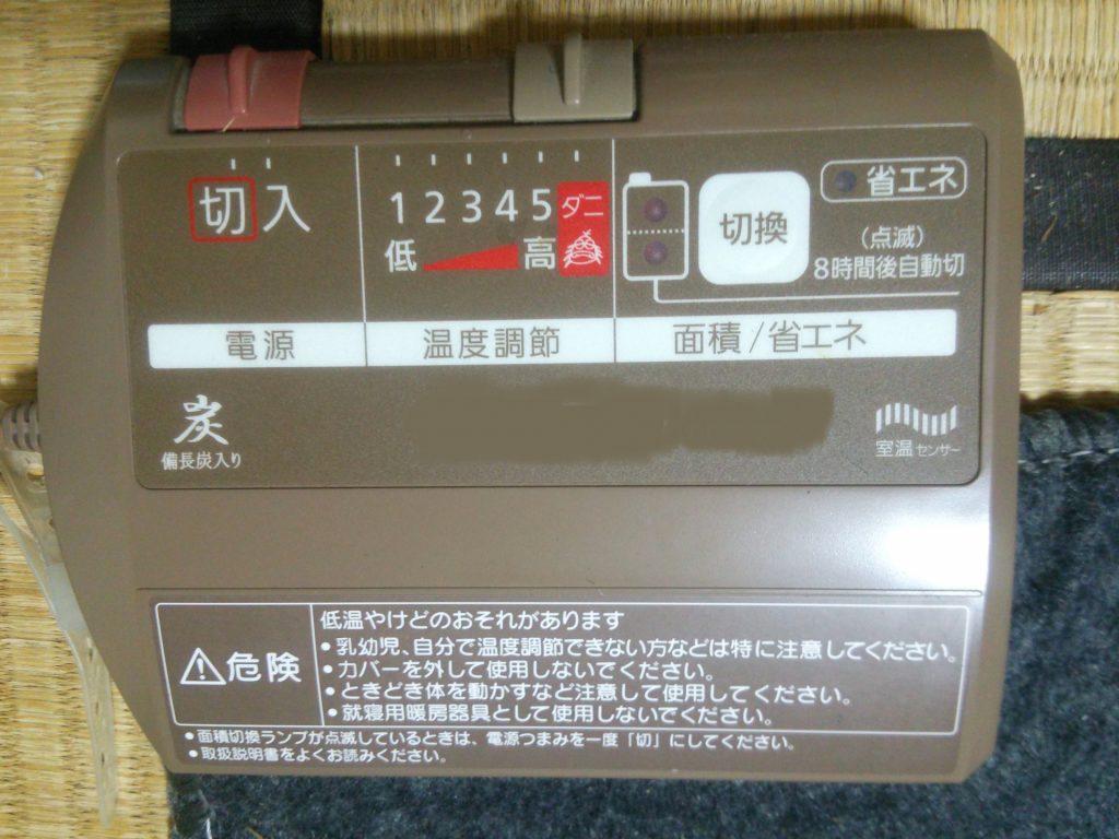 カーペット ゴミ 電気